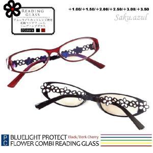 おしゃれな老眼鏡 PCメガネ 送料無料 ブルーライトカット 花柄コンビフレーム|sakuazul