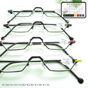 PC老眼鏡 PCメガネ スタイリッシュカラー リーディンググラス 1061|sakuazul
