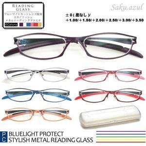 PCメガネ 老眼鏡 おしゃれ スタイリッシュ メタルリーディンググラス ブルーライトカット 1055|sakuazul