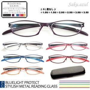 PC用 スタイリッシュ メタルリーディンググラス 老眼鏡ケース付|sakuazul