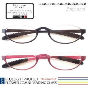 PC老眼鏡 TR-90軽量ソフトテンプルチップ 1083|sakuazul