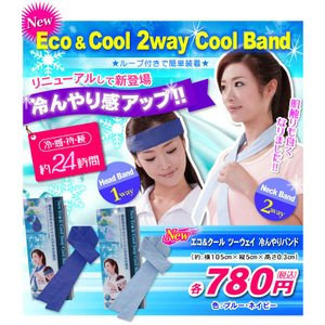 メール便 クール 2way冷んやりバンド ブルー 暑さ対策 冷感グッズ ひんやりネッククール 送料無料