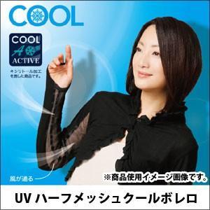 メール便 ボレロ UVカット UV対策 紫外線対策 日焼け防...
