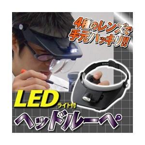 双眼ヘッドルーペ LED ライト付きヘッドルーペ 拡大鏡  送料無料 虫眼鏡 虫めがね|sakuazul