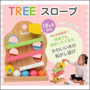 送料無料 Edute(エデュテ)LABYシリーズ TREEスロープ LA-003/|sakuazul