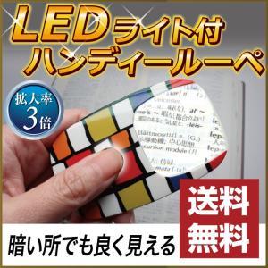 メール便 LEDライト付き 拡大鏡 ハンディールーペ 拡大率3倍|sakuazul