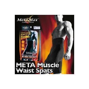 メール便 加圧スパッツ メタマッスルウエストスパッツ メンズ 腹筋 下腹 太もも 集中 引き締め 加圧 姿勢矯正 ウエスト 加圧インナー 腹筋 スポーツ 送料無料の画像