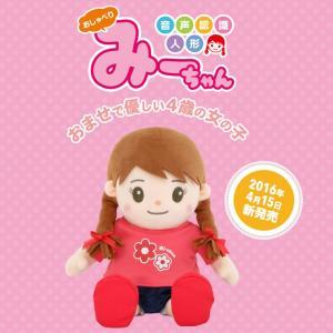しゃべる人形 おしゃべりみーちゃん 送料無料 音声認識人形|sakuazul