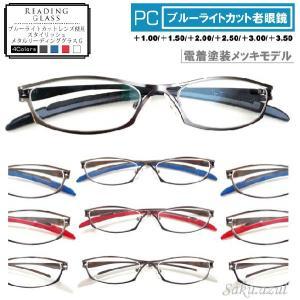 PC老眼鏡 pcメガネ ブルーライトカット スタイリッシュメタルリーディンググラス 1055|sakuazul