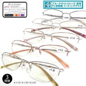 PC老眼鏡 ブルーライトカットレンズ使用 サイドナイロールタイプ 8010|sakuazul