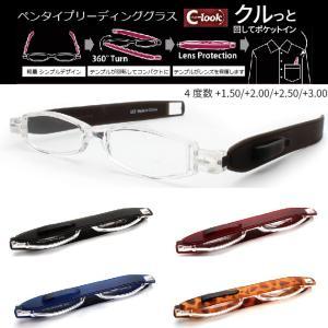 メール便 老眼鏡 携帯 おしゃれ コンパクト 軽量 ペン型 リーディンググラス CLK-27 おしゃれな折りたたみ式 携帯用老眼鏡 送料無料|sakuazul