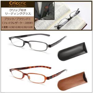 メール便 老眼鏡 おしゃれ 女性用 男性用 レディース メンズ リーディンググラス シニアグラス スマート老眼鏡 クリクリLT-6501|sakuazul
