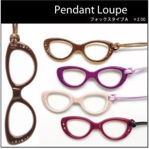 メール便 ペンダントグラス ペンダント型ルーペ おしゃれ拡大鏡 携帯老眼鏡  拡大鏡|sakuazul