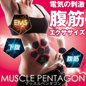 腹筋 鍛え方 マッスルペンタゴン EMS機器 腹筋マシン 筋トレ 送料無料 ぽっこりお腹 ダイエット|sakuazul