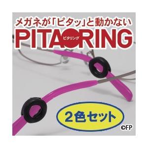 3個以上送料無料 ピタリング 2色セット メガネ 滑り止め|sakuazul