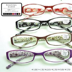 老眼鏡  花柄プリント リーディンググラス ソフトケース付き 1060|sakuazul
