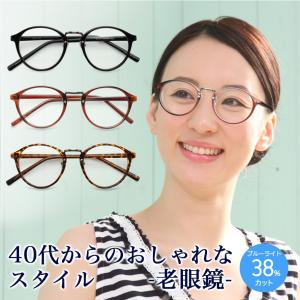 老眼鏡 レディース メンズ おしゃれ 女性用 男性用 シニアグラス ブルーライト uv カット ボストン 送料無料 PC老眼鏡 PCメガネ|sakuazul
