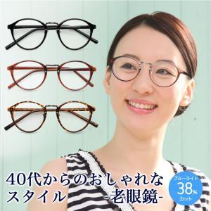 メール便 メガネ 老眼鏡 おしゃれ 女性用 男性用 レディース ブルーライトカット ボストン 送料無料 PC老眼鏡 PCメガネ|sakuazul