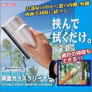 両面ガラスクリーナー 窓拭き 窓ガラス 掃除 二階 グッズ 方法 ガラス拭き 窓掃除 掃除 窓ふき 送料無料|sakuazul