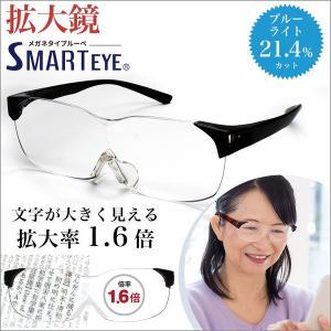 メガネ型拡大鏡  メガネ型ルーペ SMARTEYE スマートアイ ルーペ sm01拡大鏡 おしゃれ 女性用 男性用 レディース 送料無料|sakuazul