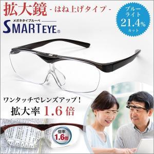 メガネ型ルーペ 拡大鏡 跳ね上げ ルーペ 作業用 SMARTEYE ブラック ワイン 1.6倍 FSL-01|sakuazul