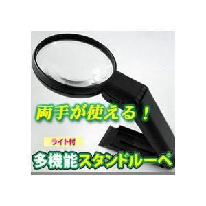 スタンドルーペ 多機能 拡大鏡 顕微鏡 ライト 読書 虫めがね 裁縫 虫眼鏡 送料無料|sakuazul