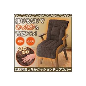椅子用 カバー 低反発あったかクッションチェアカバー 送料無料 あったかグッズ 座布団 低反発 椅子カバー ダイニングチェアカバー 座面 座椅子 椅子 カバー|sakuazul