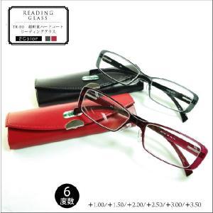 老眼鏡 おしゃれ TR-90  超軽量ハードコート リーディンググラス ttr90|sakuazul