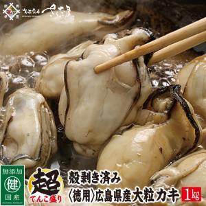 カキ 1kg 広島県産(かき 牡蠣)