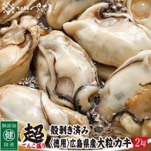 カキ 2kg 広島県産(かき 牡蠣)