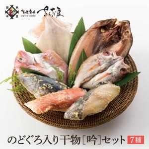 干物 のどぐろ入りセット ノドグロ お歳暮|sakudaya