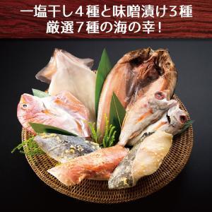 干物 のどぐろ入りセット ノドグロ お歳暮|sakudaya|02