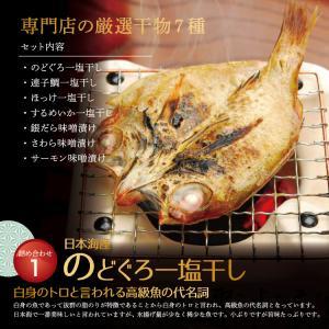 のどぐろ入り 干物 セット ノドグロ|sakudaya|03