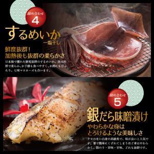 のどぐろ入り 干物 セット ノドグロ|sakudaya|05