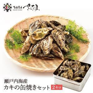 カキ 缶焼き 2kg 約35〜40個(殻付き牡蠣 かき)缶・軍手・ナイフ付き