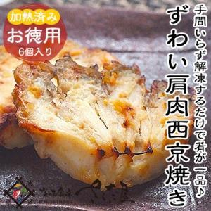 ズワイガニ 肩肉 西京焼き (6個入り)ずわいがに 蟹 酒の肴|sakudaya
