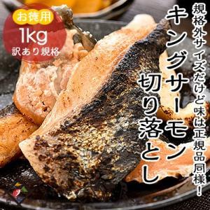 キングサーモン切り落とし1kg