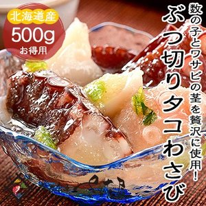 特大ぶつ切り タコわさび 500g(北海道産水たこ)