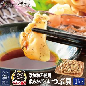 柔らかボイルつぶ貝 1kg