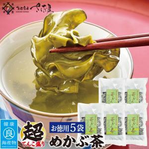 芽かぶ茶 60g×5袋 ※冷蔵商品・冷凍商品と同梱不可 めかぶ茶