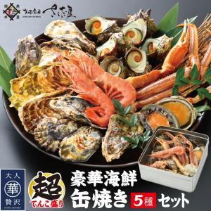 海鮮 缶焼き 5種(ズワイガニ・殻付きカキ・鮑・サザエ・エビ)缶・軍手・ナイフ付き