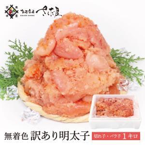 辛子明太子 バラ子 1kg 訳あり 無着色 めんたいこ...