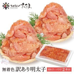 辛子明太子 バラ子 2kg 訳あり 無着色 めんたいこ...