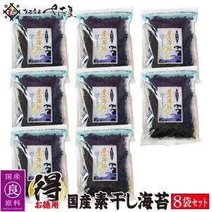 国産 素干しのりお徳用8袋セット バラ干し海苔 黒のりバラ干し【常温便】