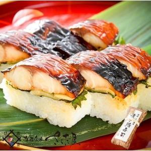 焼き鯖寿司 1本 お好みの味をお選びください【冷凍便】