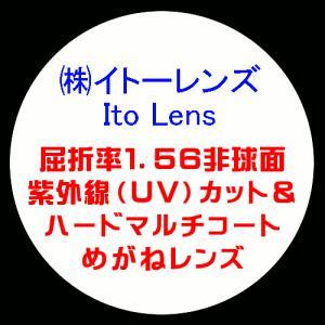 Ito Lens イトーレンズ 眼鏡レンズ交換 屈折率1.56 非球面 紫外線UVカット ハードマル...