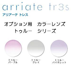 オプション用 染色 カラー レンズ交換  アリアーテトレス トゥルー
