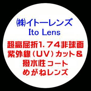 Ito Lens イトーレンズ 眼鏡レンズ交換 超高屈折1.74 非球面 紫外線UVカット 撥水コー...