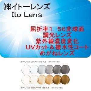 イトーレンズ 調光レンズ 眼鏡レンズ交換 屈折1.56 非球面 紫外線UVカット 撥水コート