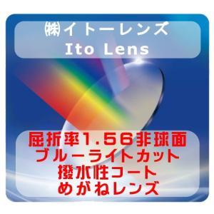イトーレンズ ブルーライトカットコート 眼鏡レンズ交換 屈折率1.56 非球面 撥水コート